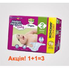 Підгузки Helen Harper Baby Mini 2